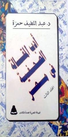 تحميل كتاب ادب المقالة الصحفية فى مصر الجزء السابع في المجلد الثالث pdf ل -عبد اللطيف حمزة مجاناً | مكتبة كتب pdf