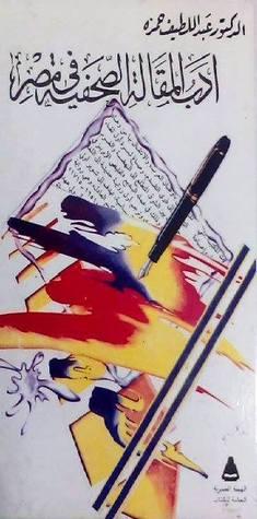 تحميل كتاب أدب المقالة الصحفية في مصر الجزء الثالث pdf ل د عبد اللطيف حمزة مجاناً | مكتبة كتب pdf