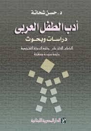 تحميل كتاب ادب الطفل العربى : دراسات و بحوث pdf ل حسن شحاتة مجاناً | مكتبة كتب pdf