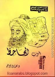 تحميل كتاب ادب الجاحظ من زاوية صحفية pdf ل محمود ادهم مجاناً | مكتبة كتب pdf