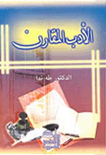 تحميل كتاب الادب المقارن pdf ل ندا، طه مجاناً | مكتبة كتب pdf
