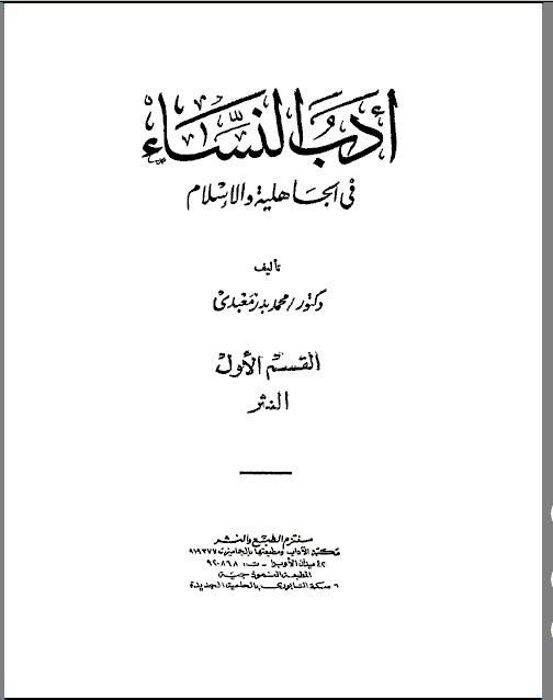 تحميل كتاب ادب النساء فى الجاهلية و الاسلام pdf ل محمد بدر معبدى مجاناً | مكتبة كتب pdf