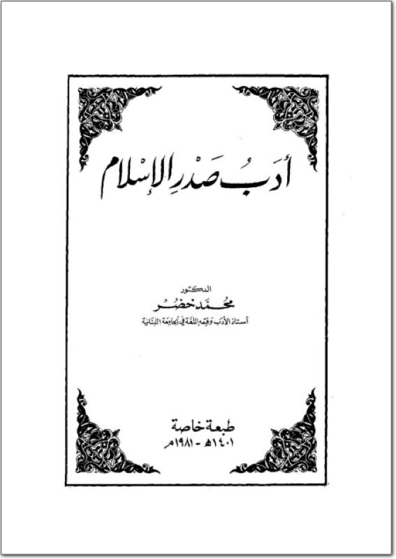تحميل كتاب ادب صدر الاسلام pdf ل محمد خضر مجاناً   مكتبة كتب pdf