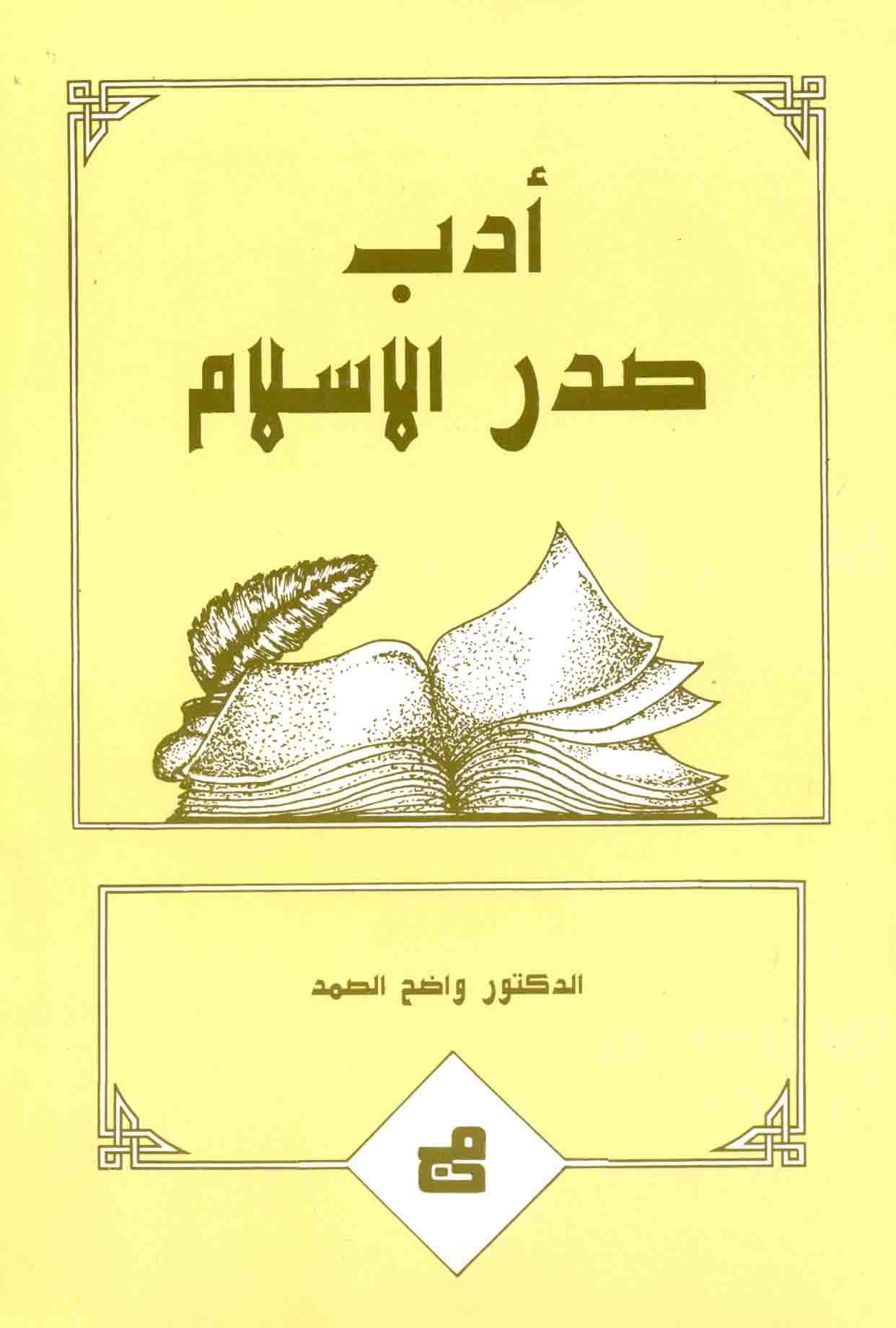 تحميل كتاب ادب صدر الاسلام pdf ل واضح الصمد مجاناً | مكتبة كتب pdf