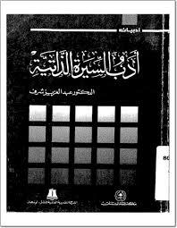 تحميل كتاب ادب السيرة الذاتية pdf ل عبد العزيز شرف-محمود على مكى، مجاناً | مكتبة كتب pdf