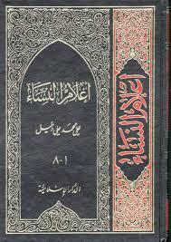 تحميل كتاب اعلام النساء pdf ل على محمد على دخيل مجاناً | مكتبة كتب pdf