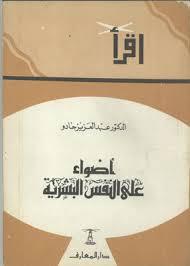 تحميل كتاب إقرأ : أضواء على النفس البشرية pdf ل د عبد العزيز جادو مجاناً | مكتبة كتب pdf