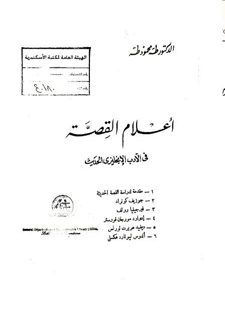 تحميل كتاب اعلام القصة فى الادب الانجليزى الحديث pdf ل طه محمود طه مجاناً | مكتبة كتب pdf