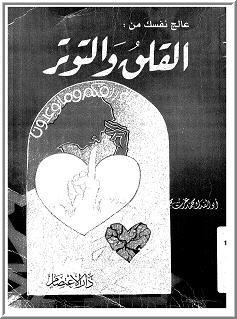 تحميل كتاب عدو الانسان الاول القلق و التوتر pdf ل ابو الفداء محمد عزت مجاناً | مكتبة كتب pdf