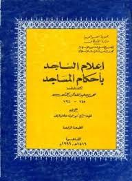 تحميل كتاب اعلام الساجد باحكام المساجد pdf ل محمد بن عبد الله الزركشى مجاناً | مكتبة كتب pdf