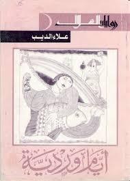 تحميل كتاب ايام وردية pdf ل علاء الديب مجاناً | مكتبة كتب pdf