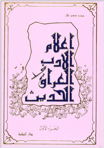 تحميل كتاب أعلام الأدب في العراق الحديث الجزء الاول pdf ل مير بصري مجاناً | مكتبة كتب pdf