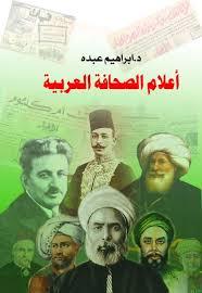 تحميل كتاب اعلام الصحافة العربية pdf ل ابراهيم عبده مجاناً | مكتبة كتب pdf