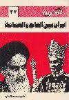 تحميل كتاب ايران بين التاج و العمامة pdf ل احمد مهابة مجاناً | مكتبة كتب pdf
