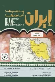 تحميل كتاب ايران: ماضيها و حاضرها pdf ل دونالد ولبر- عبد النعيم محمد حسنين مجاناً | مكتبة كتب pdf
