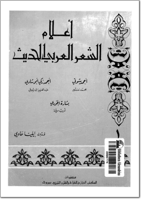 تحميل كتاب اعلام الشعر العربى الحديث pdf ل احمد شوقى- احمد زكى ابو شادى مجاناً | مكتبة كتب pdf