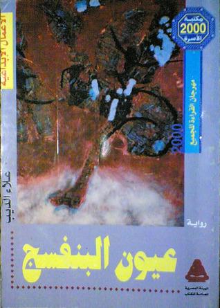 تحميل كتاب عيون البنفسج pdf ل علاء الديب مجاناً | مكتبة كتب pdf