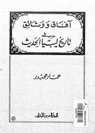 تحميل كتاب افاق ووثائق في تاريخ ليبيا pdf ل عمار جحيدر مجاناً | مكتبة كتب pdf