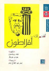 تحميل كتاب افلاطون pdf ل ديف روبنسون-جودى جروفز مجاناً | مكتبة كتب pdf