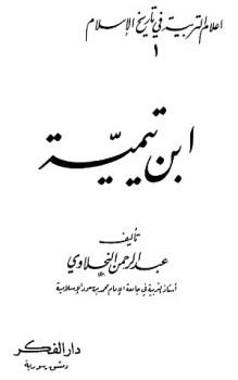 تحميل كتاب أعلام التربية في تاريخ الإسلام : ابن تيمية pdf ل عبد الرحمن النحلاوي مجاناً | مكتبة كتب pdf