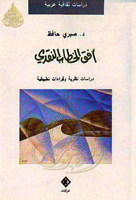 تحميل كتاب افق الخطاب النقدى : دراسات نظرية و قراءات تطبيقية pdf ل صبرى حافظ مجاناً | مكتبة كتب pdf