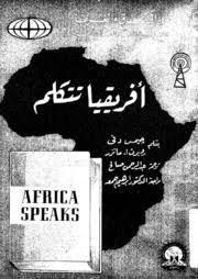تحميل كتاب افريقيا تتكلم pdf ل جيمس دفى- روبرت مانزر مجاناً | مكتبة كتب pdf