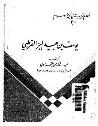 تحميل كتاب اعلام التربية فى تاريخ الاسلام 02 pdf ل عبدالرحمن النحلاوى مجاناً | مكتبة كتب pdf