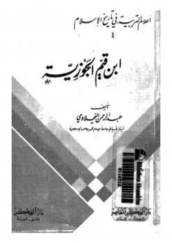 تحميل كتاب اعلام التربية فى تاريخ الاسلام pdf ل عبدالرحمن النحلاوى مجاناً | مكتبة كتب pdf