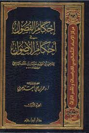 تحميل كتاب أحكام الفصول في أحكام الأصول المجلد الاول pdf ل أبو الوليد الباجي مجاناً | مكتبة كتب pdf