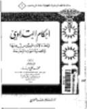 تحميل كتاب احكام التداوى و الحالات الميؤوس منها و قضية موت الرحمة pdf ل محمد على البار مجاناً | مكتبة كتب pdf