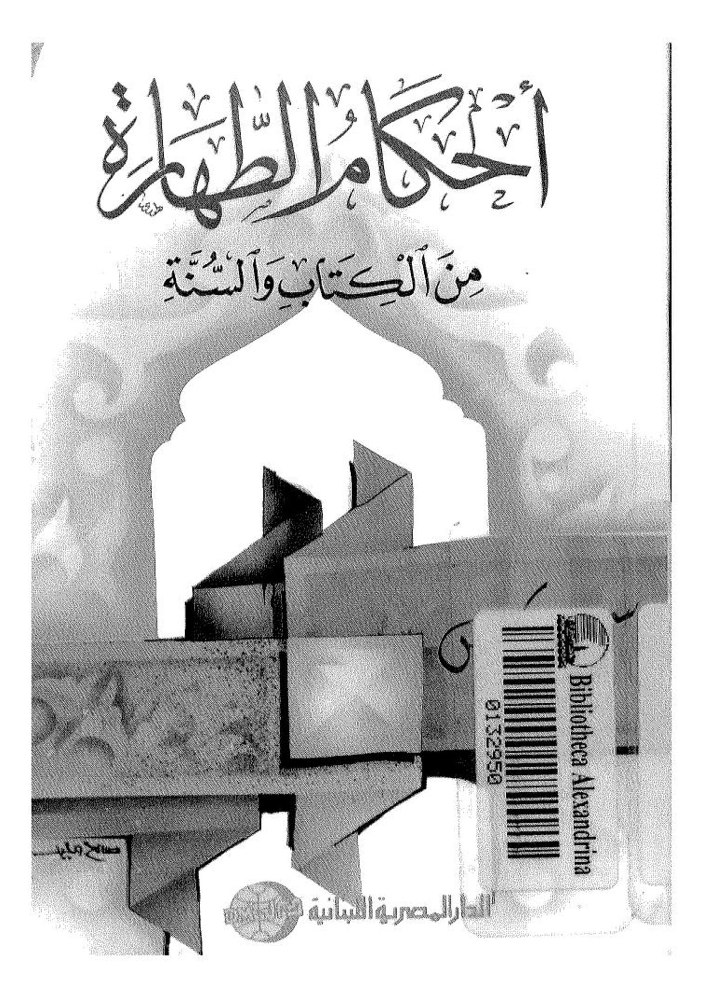 تحميل كتاب أحكام الطهارة من الكتاب و السنة pdf ل سميح عباس مجاناً | مكتبة كتب pdf