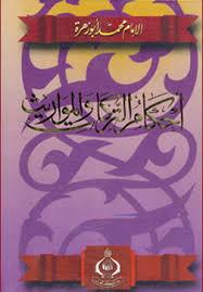 تحميل كتاب احكام التركات و المواريث pdf ل محمد ابو زهرة مجاناً | مكتبة كتب pdf