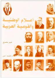 تحميل كتاب اعلام الوطنية و القومية العربية pdf ل مير بصرى مجاناً | مكتبة كتب pdf