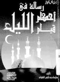 تحميل كتاب رسالة في أحكام قيام الليل pdf ل سليمان بن ناصر العلوان مجاناً | مكتبة كتب pdf