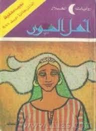 تحميل كتاب اهل الهوى pdf ل نجيب محفوظ مجاناً | مكتبة كتب pdf