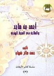 تحميل كتاب احمد بن ماجد و الملاحة فى المحيط الهندى pdf ل حسن صالح شهاب مجاناً | مكتبة كتب pdf