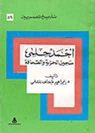 تحميل كتاب أحمد حلمي : سجين الحرية والصحافة pdf ل ابراهيم عبد الله المسلمي مجاناً   مكتبة كتب pdf