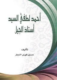 تحميل كتاب احمد لطفى السيد : استاذ الجيل pdf ل حسين فوزى النجار مجاناً   مكتبة كتب pdf