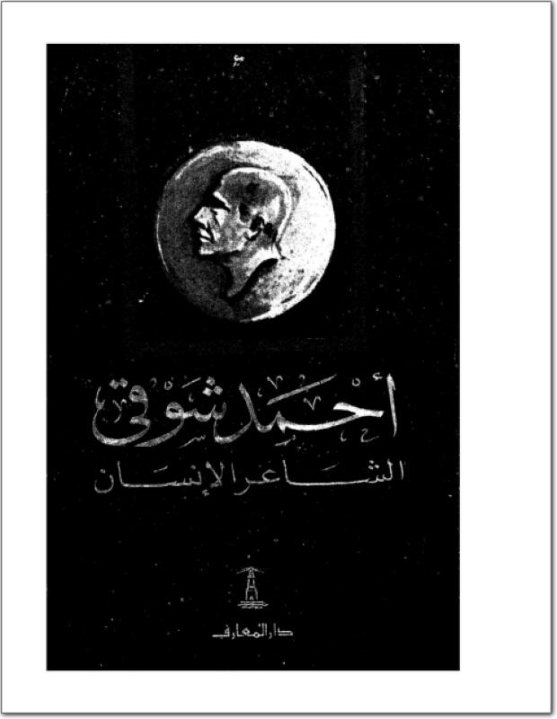 تحميل كتاب احمد شوقى: الشاعر الانسان pdf ل احمد عبد المجيد مجاناً | مكتبة كتب pdf