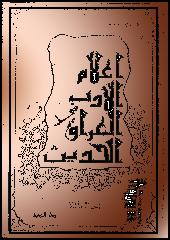 تحميل كتاب أعلام الأدب في العراق الحديث الجزء الثاني pdf ل مير بصري مجاناً | مكتبة كتب pdf