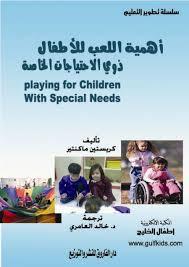 تحميل كتاب اهمية اللعب للاطفال ذوى الاحتياجات الخاصة = playing for children with special needs pdf ل كريستين ماكنتاير مجاناً   مكتبة كتب pdf