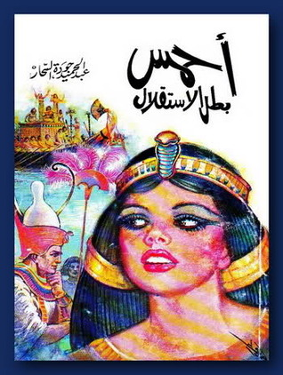 تحميل كتاب احمس : بطل الاستقلال pdf ل عبد الحميد جوده السحار مجاناً | مكتبة كتب pdf