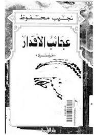 تحميل كتاب عجائب الاقدار: ميسرة pdf ل نجيب محفوظ مجاناً | مكتبة كتب pdf