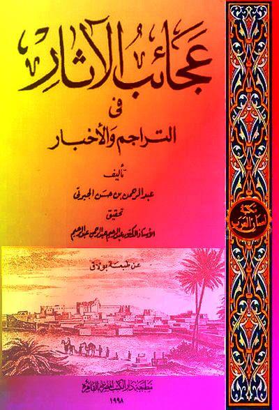 تحميل كتاب عجائب الآثار في التراجم و الأخبار الجزء الاول pdf ل عبد الرحمن بن حسن الجبرتي مجاناً | مكتبة كتب pdf