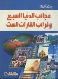 تحميل كتاب عجائب الدنيا السبع و غرائب القارات الست pdf ل رحاب كمال مجاناً | مكتبة كتب pdf