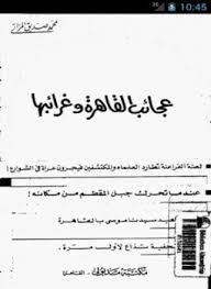 تحميل كتاب عجائب القاهرة و غرائبها pdf ل محمد صديق المزاتى مجاناً   مكتبة كتب pdf