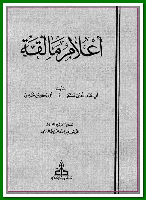 تحميل كتاب أعلام مالقة pdf ل أبي عبد الله بن عسكر - أبي بكر بن خميس مجاناً | مكتبة كتب pdf