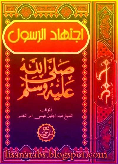 تحميل كتاب اجتهاد الرسول صلى الله عليه و سلم pdf ل عبد الجليل عيسى أبو النصر مجاناً | مكتبة كتب pdf