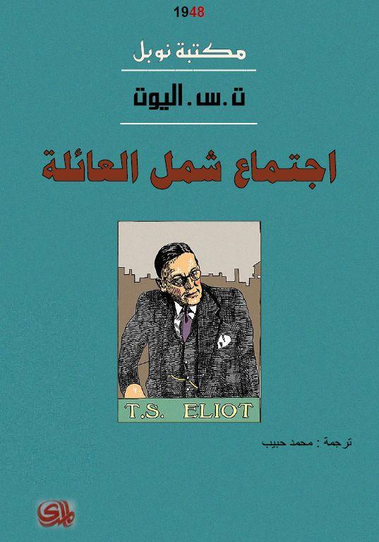 تحميل كتاب اجتماع شمل العائلة pdf ل ت. س اليوت- محمد حبيب مجاناً | مكتبة كتب pdf
