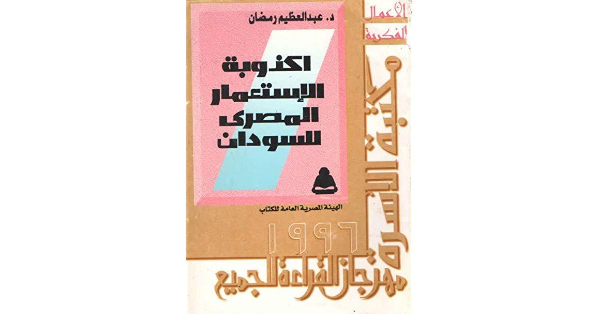 تحميل كتاب اكذوبة الاستعمار المصرى للسودان pdf ل عبد العظيم محمد رمضان مجاناً | مكتبة كتب pdf
